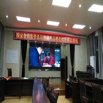 会议厅显示屏